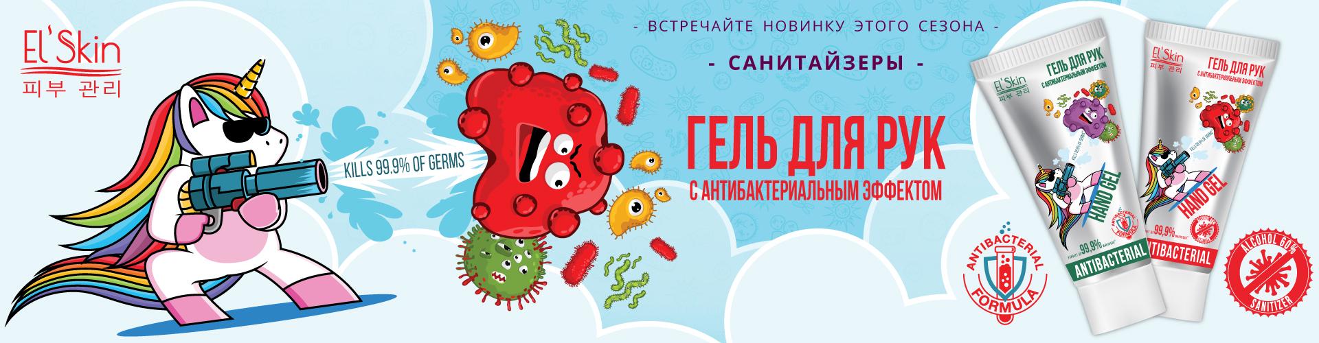 Презентация АНТИБАКТЕРИАЛЬНЫЕ ГЕЛИ (тубы).pdf